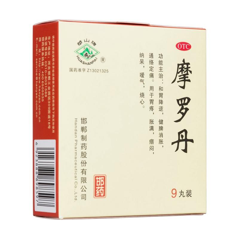 摩罗丹(大蜜丸)(华山牌)