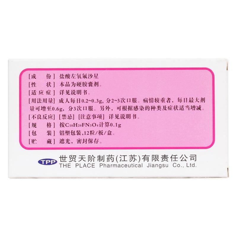 盐酸左氧氟沙星胶囊(世贸天阶)