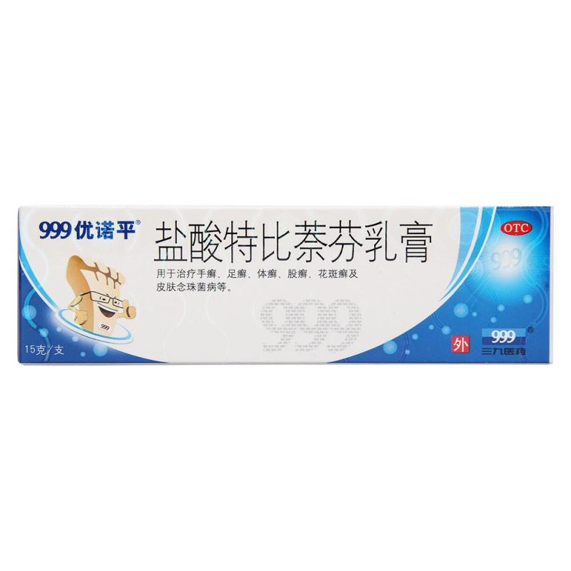 盐酸特比萘芬乳膏(999优诺平)