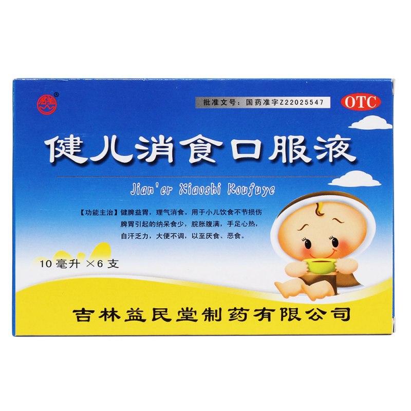 健儿消食口服液(益民堂)