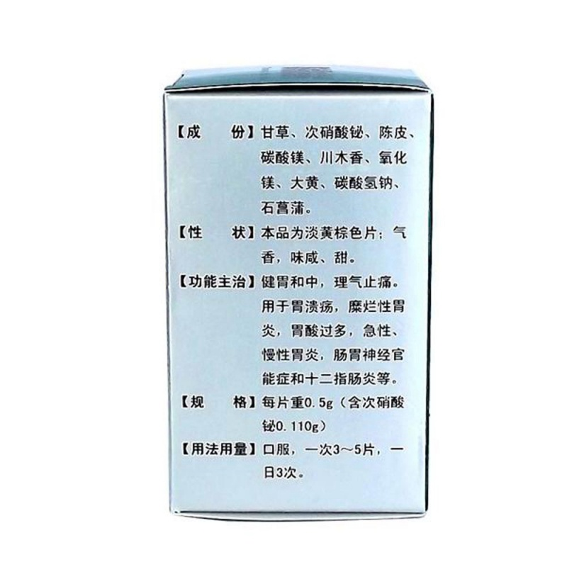 陈香露白露片(龙发)