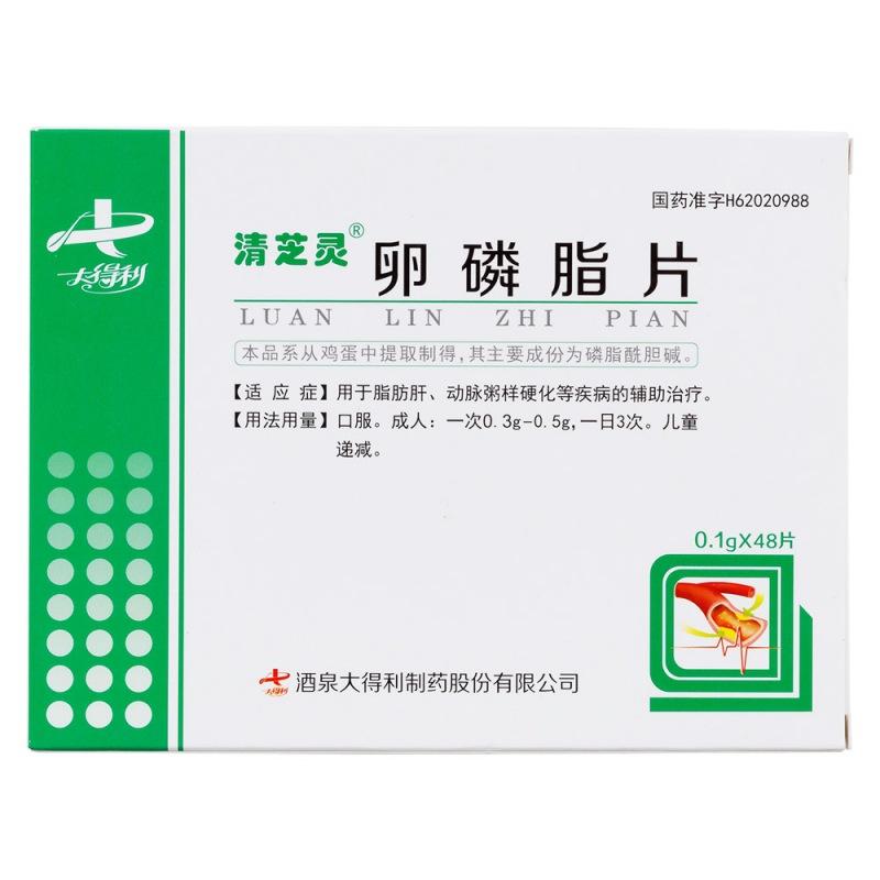 卵磷脂片(清芝灵)