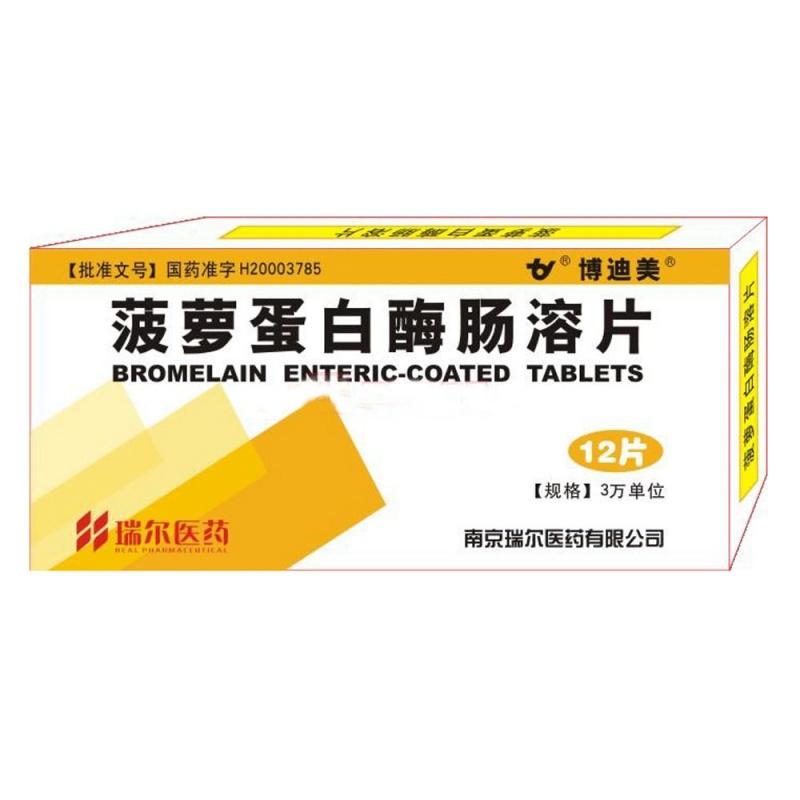 菠萝蛋白酶肠溶片(博迪美)