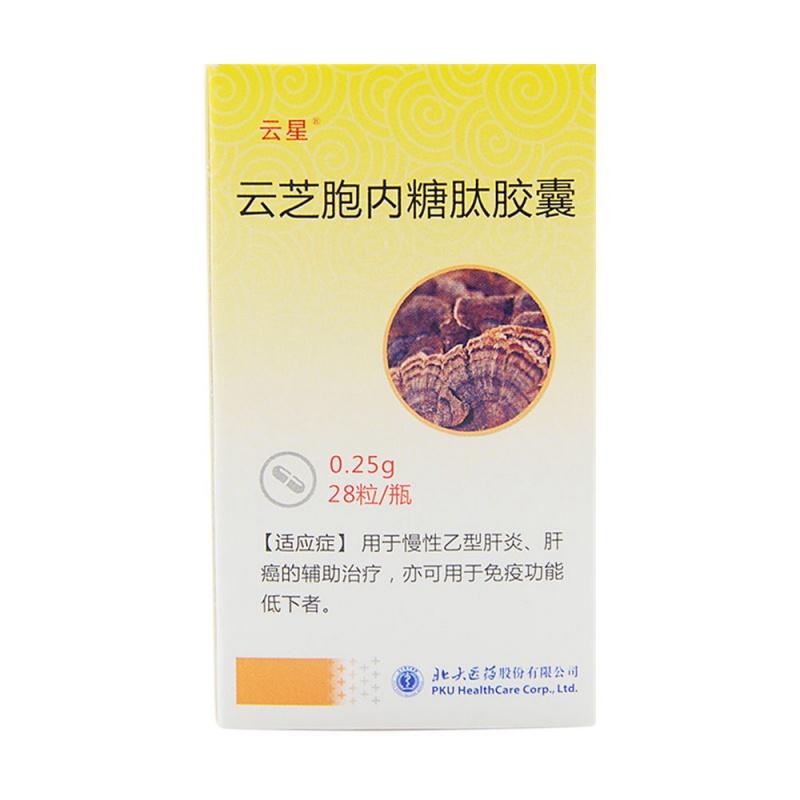 云芝胞内糖肽胶囊(云星)