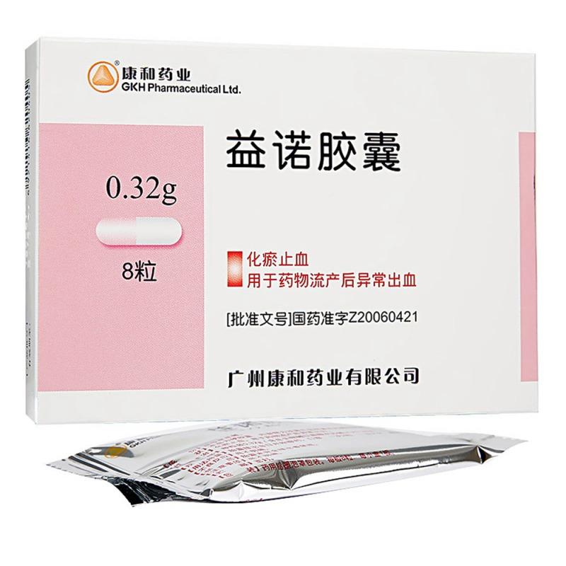 益诺胶囊(康和药业)