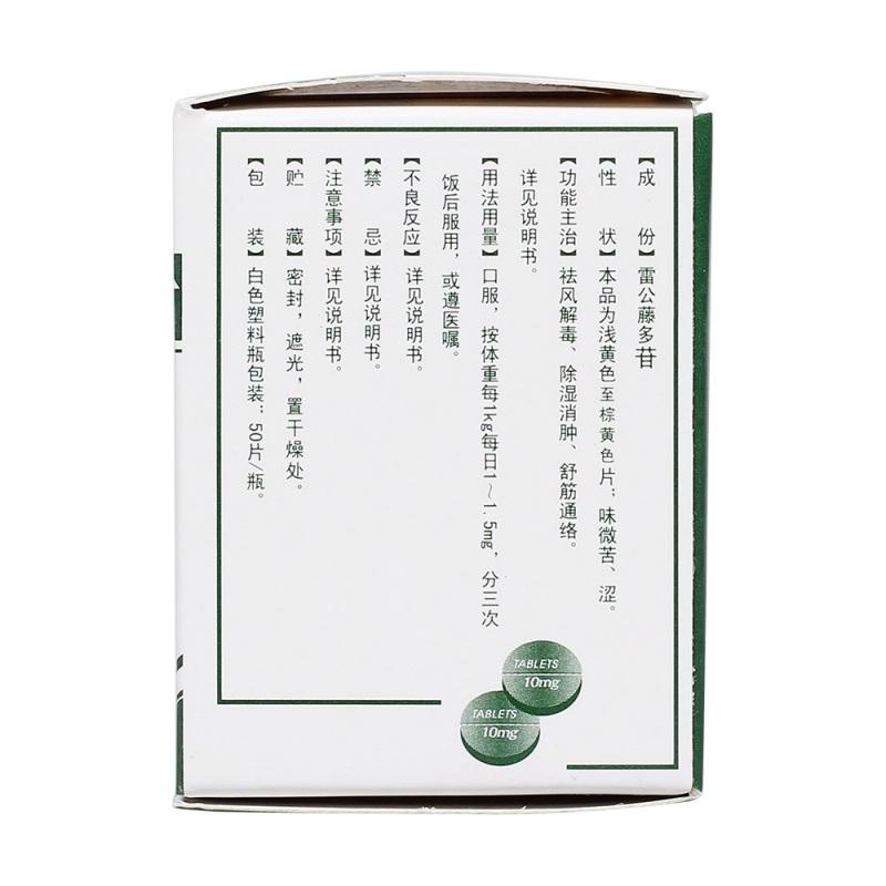 雷公藤多苷片(汉方)