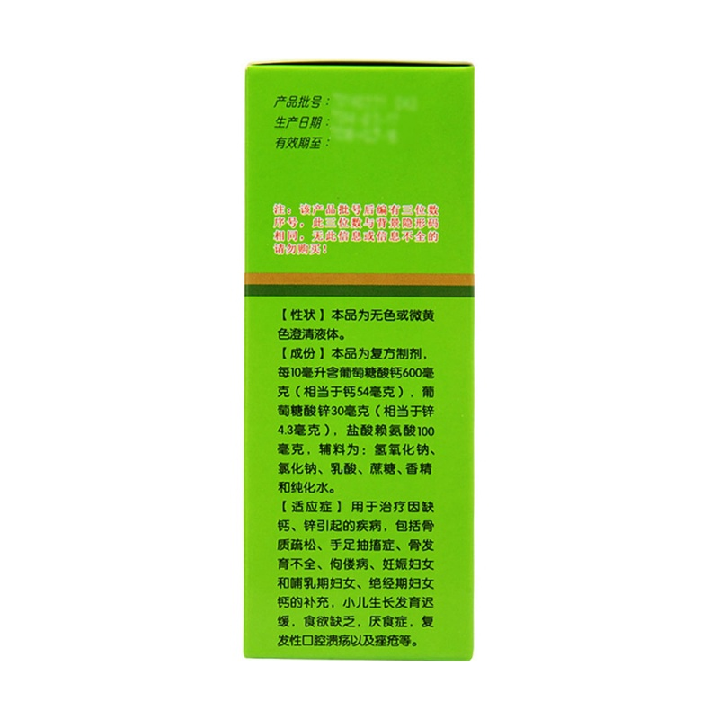 葡萄糖酸钙锌口服溶液(福人)