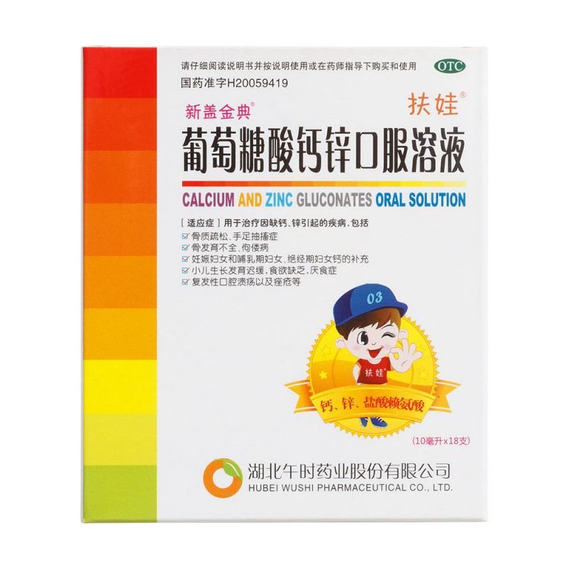 葡萄糖酸钙锌口服溶液(新益金典)