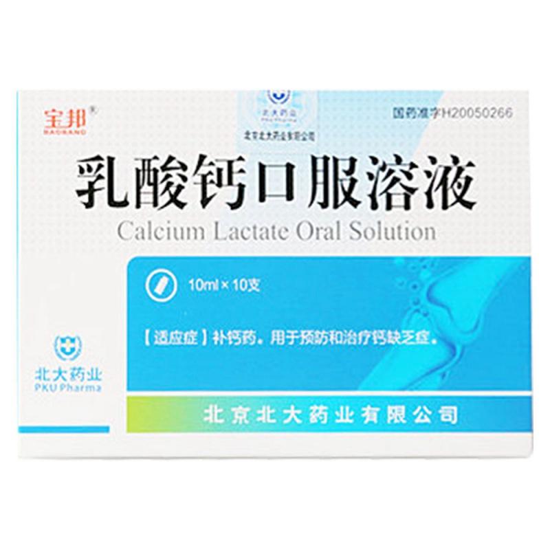乳酸钙口服溶液(美齐特)