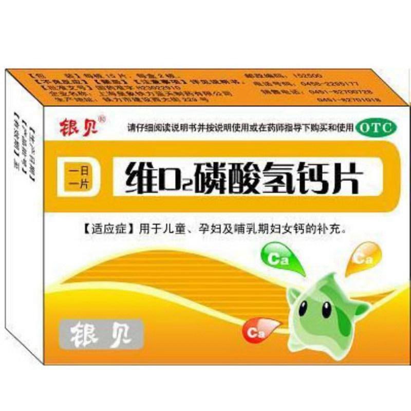 维D2磷酸氢钙片(新源盖)