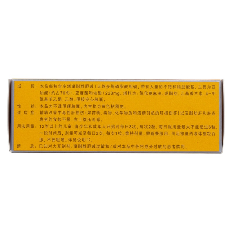 多烯磷脂酰胆碱胶囊(易善复)