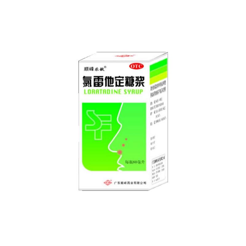 氯雷他定糖浆(顺峰乐敏)