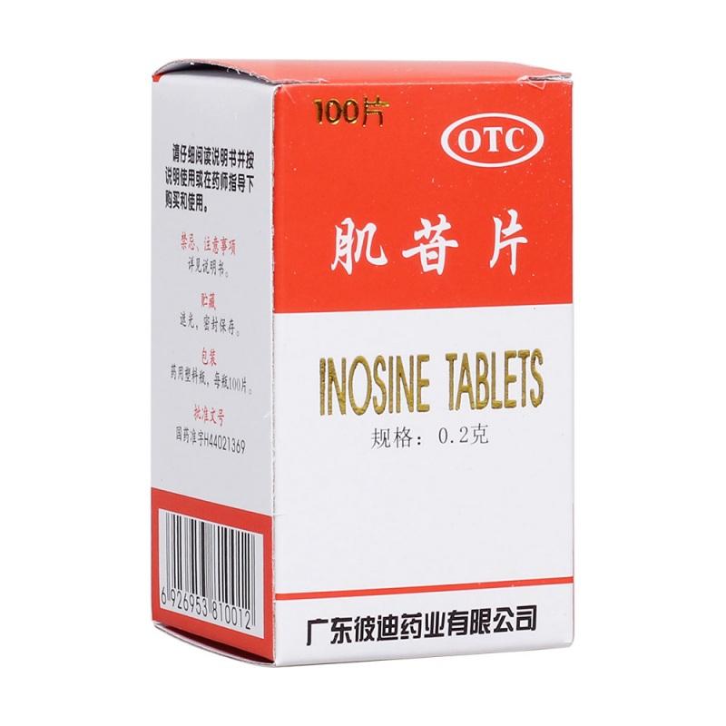 肌苷片的功效与作用_肌苷片(彼迪)价格-说明书-功效与作用-副作用-39药品通