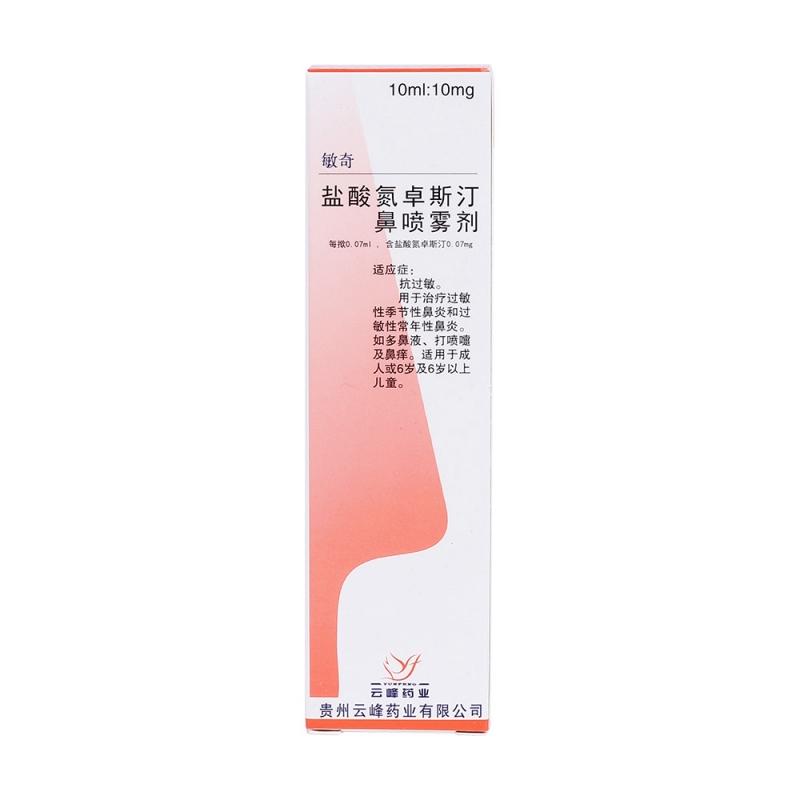 盐酸氮卓斯汀鼻喷雾剂(敏奇)