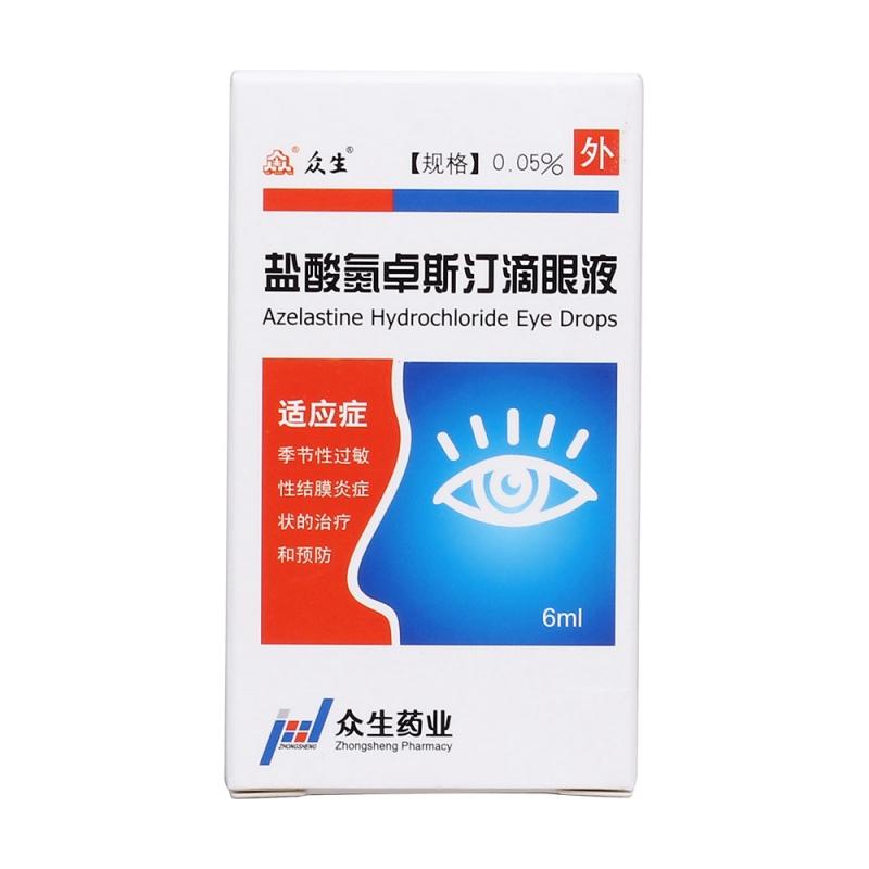 盐酸氮卓斯汀滴眼液(众生)