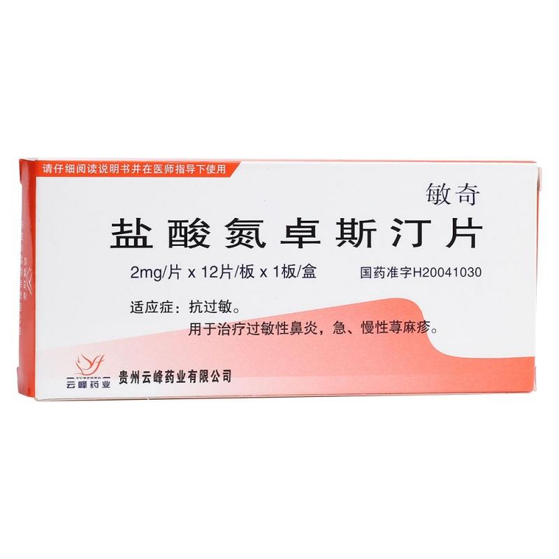 盐酸氮卓斯汀片(敏奇)