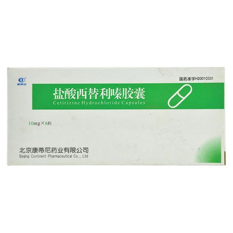 盐酸西替利嗪胶囊(迪迪)