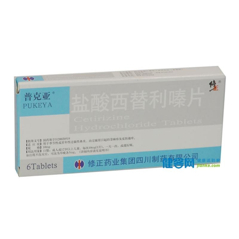 盐酸西替利嗪片(普克亚)