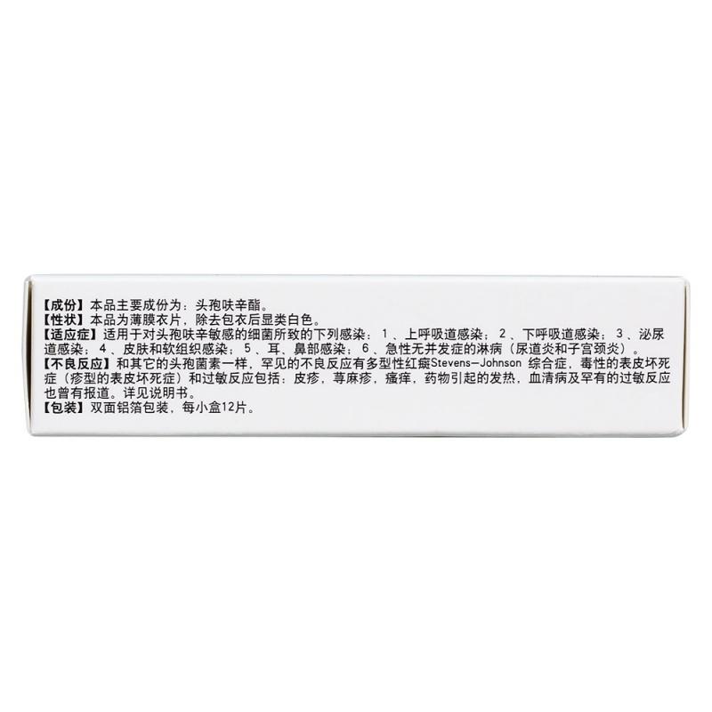 头孢呋辛酯片(达力新)