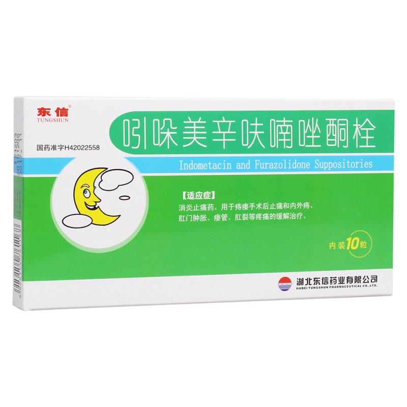 吲哚美辛呋喃唑酮栓(东信)
