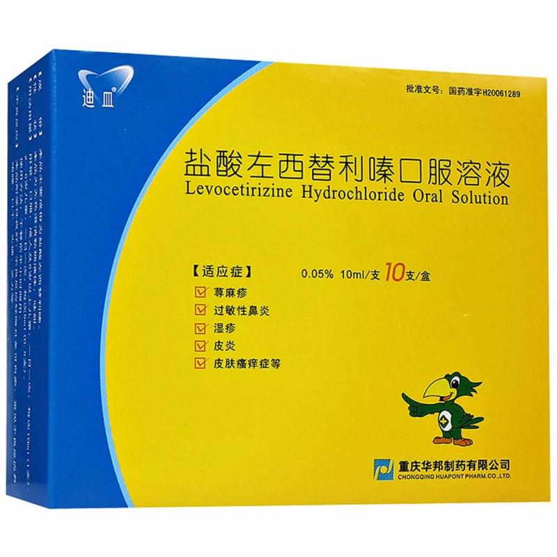 盐酸左西替利嗪口服溶液(迪皿)