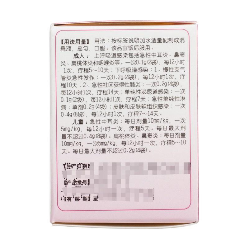 头孢泊肟酯干混悬剂(纯迪)