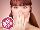 过敏高发如何防皮肤病