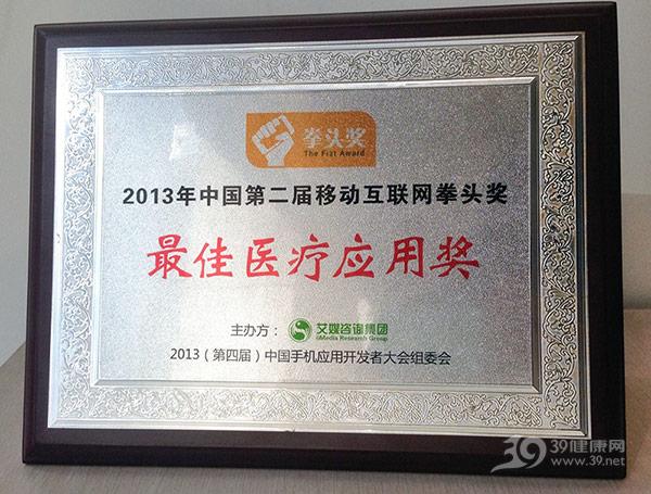 39健康网喜获第二届移动互联网最佳医疗应用奖