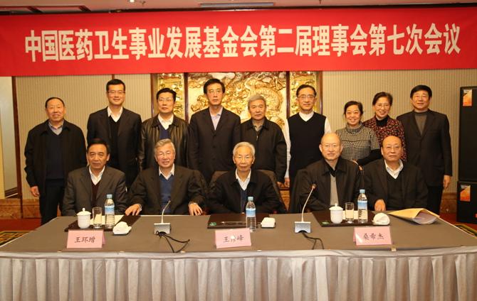 中国医药卫生事业发展基金会召开第二届理事会第七次会议