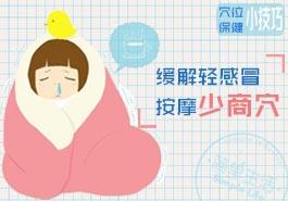 缓解感冒症状 按摩少商穴