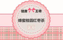 自制蜂蜜桂圆红枣茶