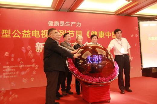 大型公益电视系列节目《健康中国》新闻发布会在京举行