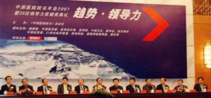 第一届中国医院院长年会