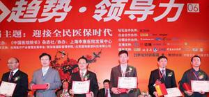 第三届中国医院院长年会