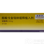 醋酸戈舍瑞林缓释植入剂(诺雷得)