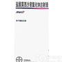 盐酸莫西沙星氯化钠注射液(拜复乐)