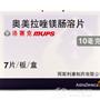 奧美拉唑鎂腸溶片(洛賽克)