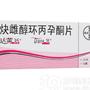 炔雌醇环丙孕酮片(达英35 )