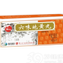 六味地黄丸(冯了性)(大蜜丸)