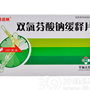 双氯芬酸钠缓释片(特适纳)