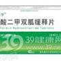 盐酸二甲双胍缓释片(万马)