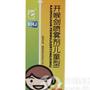 开喉剑喷雾剂(儿童型)(三力制药)
