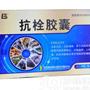 抗栓胶囊(万花山)