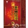 复方藏红花油(珠峰)