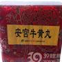 安宫牛黄丸(林海)