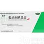聚维酮碘乳膏(克林)