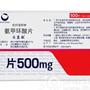 氨甲环酸片(妥塞敏)