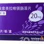埃索美拉唑镁肠溶片(耐信)