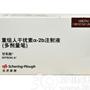 重组人干扰素α-2b注射液(甘乐能)