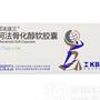 阿法骨化醇软胶囊 (阿法迪三)